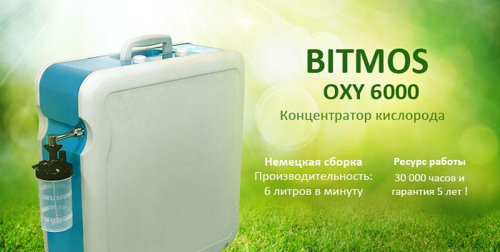 Аппараты для кислорода в домашних условиях 261